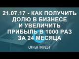 Вебинар 21.07.17 - Как получить долю в бизнесе и увеличить прибыль в 1000 раз за 24 месяца. #ЕвгенийВанин и #ВиталийЧадов