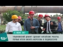 Морозов в Китае, подвиг ульяновских вдвшников, отдых вне города - 15 июня на 1ul