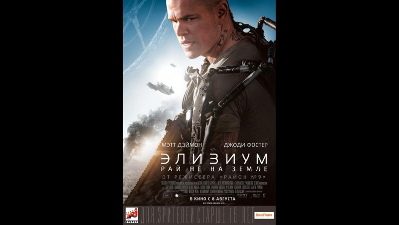 Элизиум: Рай не на Земле • StreamFilm - только лучшее качество • Кино в HD