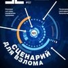Xakep.ru: взлом, безопасность и защита