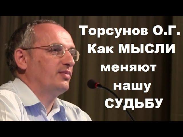 Торсунов О.Г. Как МЫСЛИ меняют нашу СУДЬБУ