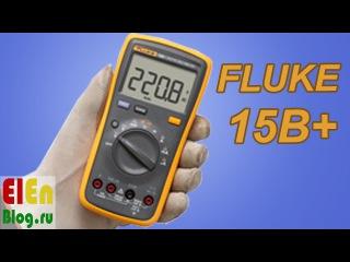 Мультиметр FLUKE (Fluke 15B)