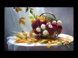 Осенний букет, как прощание с летом