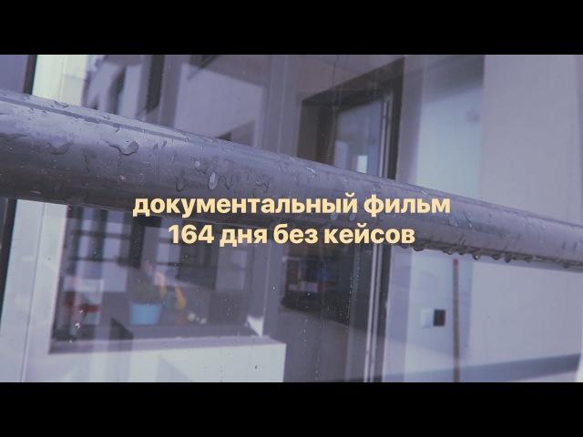 документальный фильм: 164 дня без кейсов » Freewka.com - Смотреть онлайн в хорощем качестве