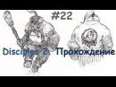 Disciples 2 Горные кланы Прохождение 22