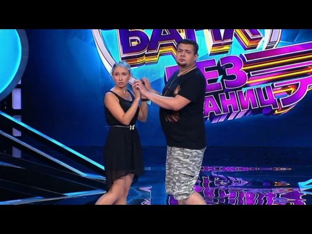 Comedy Баттл Без границ Дуэт Лажа Минелли 2 тур 25 10 2013
