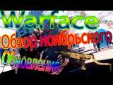 Warface: Обзор ноябрьской обновы.....