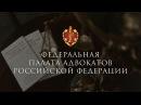 Вебинары ФПА РФ по повышению квалификации адвокатов