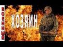 Военное кино ХОЗЯИН русские военные фильмы 2017
