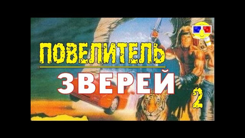 Фантастический боевик ПОВЕЛИТЕЛЬ ЗВЕРЕЙ. Фантастика, Фэнтези, Боевик, Приключен...