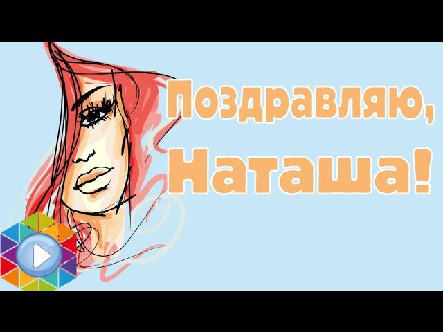 Видео поздравление с днем рождения. Поздравляю, Наташа!