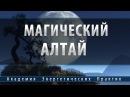 Магический Алтай Эзотерическое Сообщество Космомагов