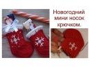 Новогодний мини носок крючком Cristmas crochet mini sock