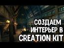 Creation Kit Tutorial: Создание дома для игрока (часть 2) | ДЕЛАЕМ ИНТЕРЬЕР