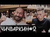 Чичваркин #2 - об Украине, Навальном и возвращении домой  вДудь