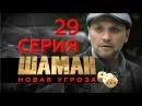 Детектив Шаман Новая угроза 29 серия