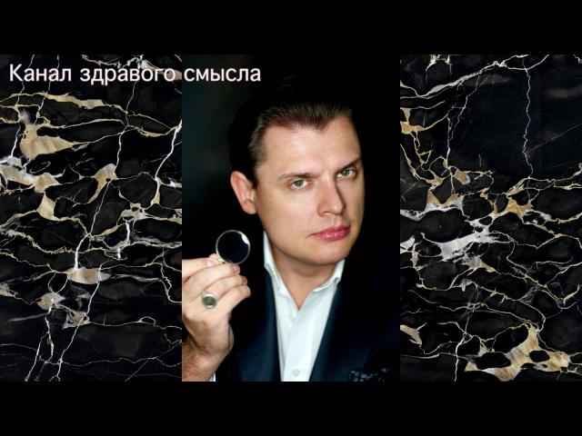 Е. Понасенков: российский шпион, Эрдоган, Грибоедов, М. Горький, азиатские республики, поэты