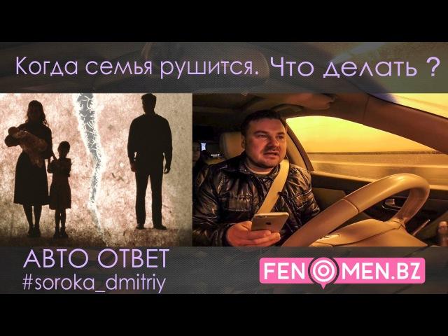 Моя семья рушится. Что делать? ✴ Дмитрий Сорока ✴ Школа ФЕНОМЕН ✴