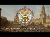 Гимн Российской Империи -
