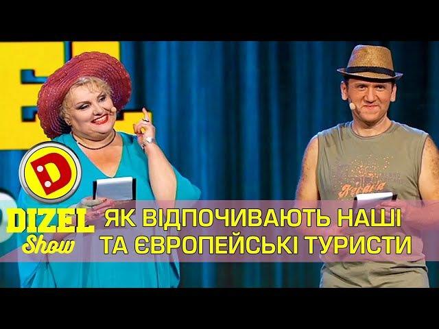 Порівняння українського та європейського відпочинку Дизель шоу Украина