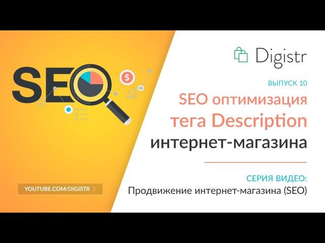 Мета тег Description Инструкция как заполнять SEO мета тег Description