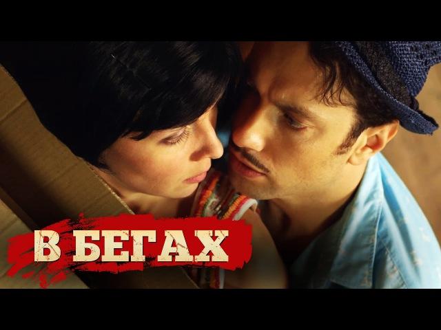 В бегах. Комедийный детектив (2014) @ Русские сериалы
