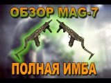 WarFace | ОБЗОР НА КРУТУЮ ПУШКУ MAG-7