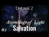 Lineage 2 | Salvation: Assemblage of Light | Part 1