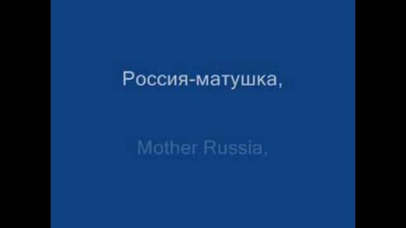 Zhasmin - Mother Russia / Жасмин - Россия-матушка (lyrics translation)