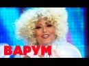 Анжелика Варум - Без суеты - Новая волна 2012