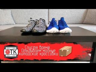 Спустя время... Открываем модные китайские кроссовки