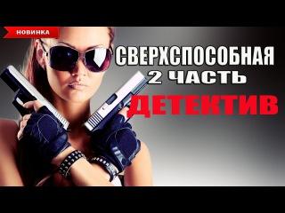 Детектив 2017 «СВЕРХСПОСОБНАЯ 3 часть» фильмы 2017, детективы / КРИМИНАЛ