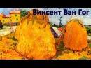 Развивающие мультфильмы Совы художник Винсент Ван Гог Всемирная Картинная Га