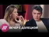 Немцов о страсти к женщинам, помощи Путину и семьям генералов КГБ