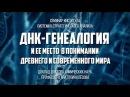 Анатолий Клёсов. ДНК-генеалогия и её место в познании древнего и современного и мира