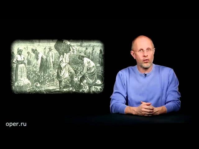 Гоблин - Про Европу, США и рабовладение