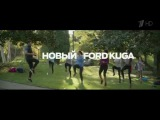 Музыка из рекламы Ford Kuga