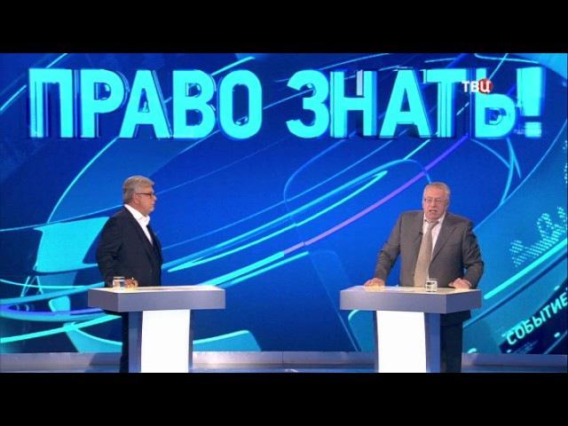 Владимир Жириновский. Право знать!