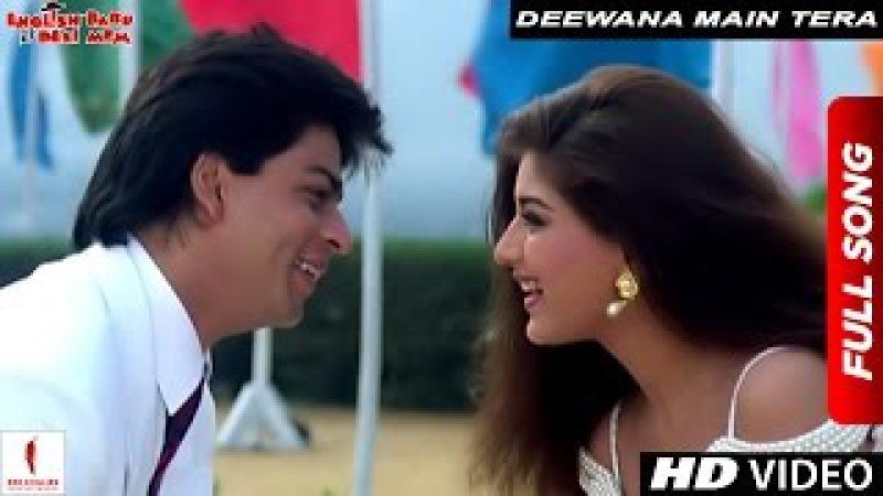 Deewana Main Tera Deewana | Full Song | English Babu Desi Mem | Shah Rukh Khan, Sonali Bendre