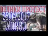 25.APRIL 2017 VELIKI PROTEST U SAVA MALI STOP LA