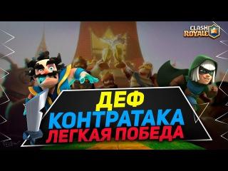 ДЕФ + КОНТРАТАКА = ЛЕГКАЯ ПОБЕДА / clash royale
