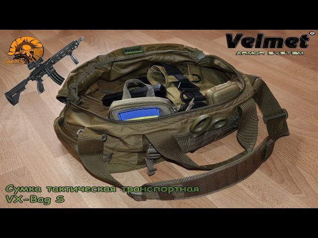 EDC использование тактической Vx bag s от Велмет Армор Системс \ Velmet