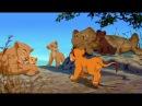 Король лев    Пока мы молоды...