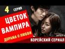 ЦВЕТОК ВАМПИРА 4 серия Вампирский цветок корейские сериалы с русской озвучкой к