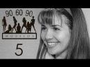 Сериал МОДЕЛИ 90-60-90 с участием Натальи Орейро 5 серия