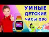 Детские умные часы KIDTRACKER Q80. Обзор и настройка. Покупайте на WAYKIDS.RU