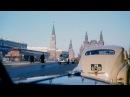 Москва в цвете 50 е годы Фото американского шпиона
