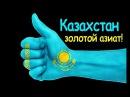 КАЗАХСТАН ИНТЕРЕСНЫЕ ФАКТЫ О СТРАНЕ!