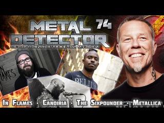 Metal Detector - Обзор новинок тяжелой музыки - #74