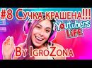 Youtubers Life полное прохождение игры на русском. Как дурят мошенники в интернете 8 Сучка крашена